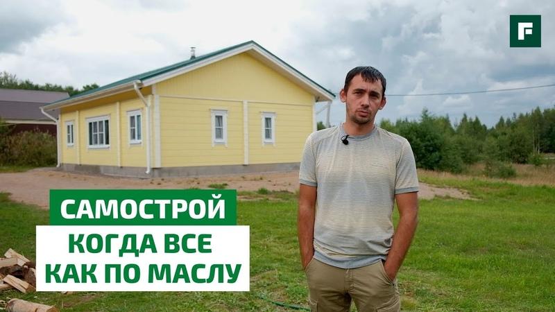Обзор дома в Тверской области самострой из клееного бруса с печью на УФФ за 2,1 млн. FORUMHOUSE