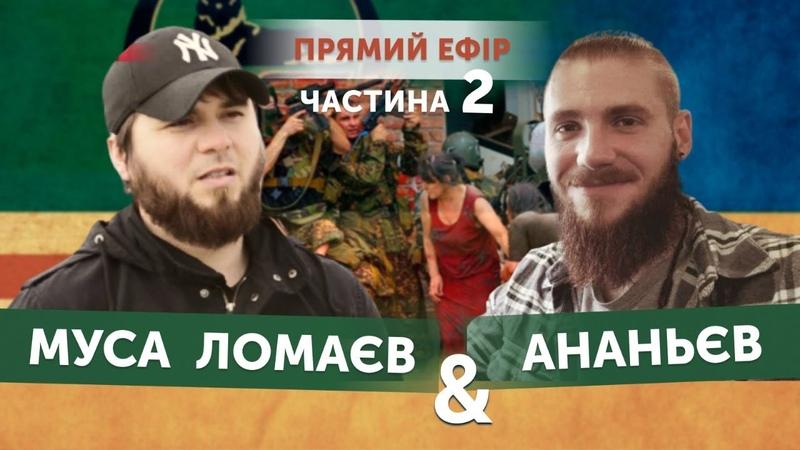 Муса Ломаєв война в Чечне пытки спецслужбами Кадыров украинцы в Чечне часть 2