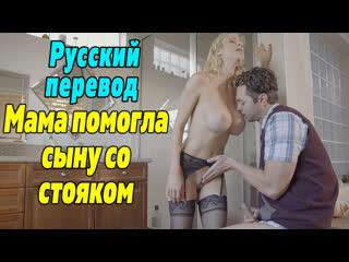Alexis Fawx ПОРНО С ПЕРЕВОДОМ секс mom мамка incest milf инцест anal sex русское porno porn cum brazzers wife сын pov минет анал