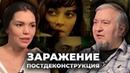 Постдеконструкция с Алексеем Водовозовым. Фильм «Заражение»