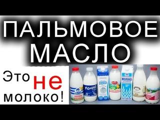 НИКОГДА! НЕ ПОКУПАЙТЕ МОЛОКО В МАГАЗИНЕ! ЭТО ПАЛЬМОВОЕ МАСЛО!