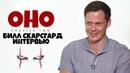 Билл Пеннивайз Скарсгард Интервью RUS VO