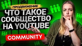 Вкладка Сообщество на YouTube: как подключить, зачем и кому она нужна в 2021 году?
