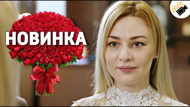 ЗАХВАТЫВАЮЩАЯ МЕЛОДРАМА ДО СЛЕЗ Любовь с Закрытыми Глазами РУССКИЕ МЕЛОДРАМЫ 2020 СЕРИАЛЫ HD