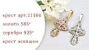 Серебряный и золотой освященные кресты арт.11164