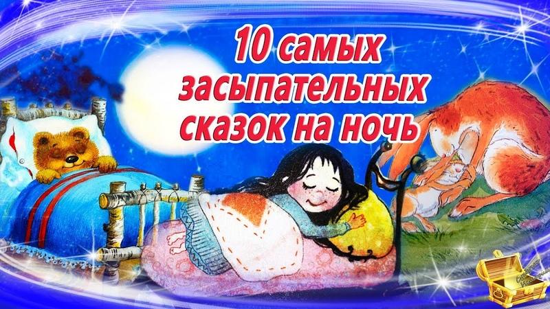 10 Самых засыпательных сказок на ночь Аудиосказки для детей Аудиосказки на ночь
