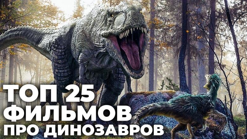 25 фильмов про доисторическую эпоху