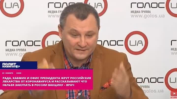 Рада, Кабмин и Офис президента жрут российские лекарства от коронавируса и рассказывают что нельзя закупать в России вакцину – врач