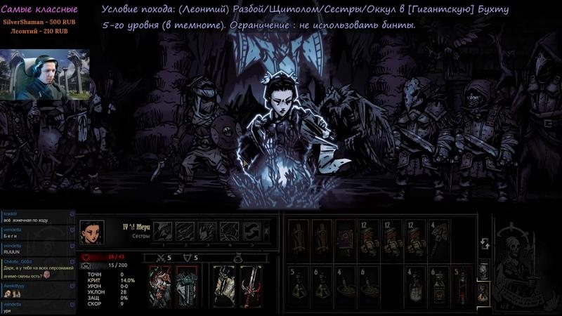 Матриарх банды когтя в темноте Talon Matriarch, Torchless, Bloodmoon (DD) [01.11.19]