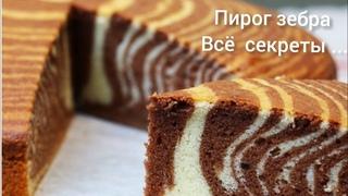 Пирог ЗЕБРА на Кефире по домашнему рецепту классический вкус