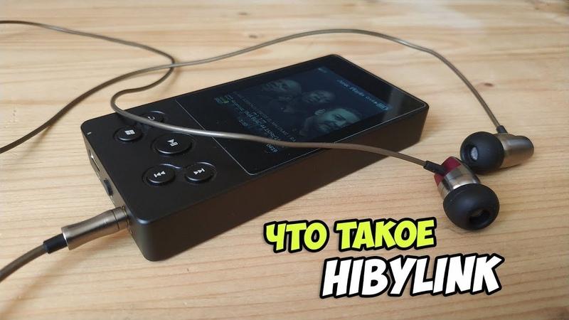 Что такое HibyLink На примере плеера xDuoo X3 II и смартфона Xiaomi Redmi Note 5
