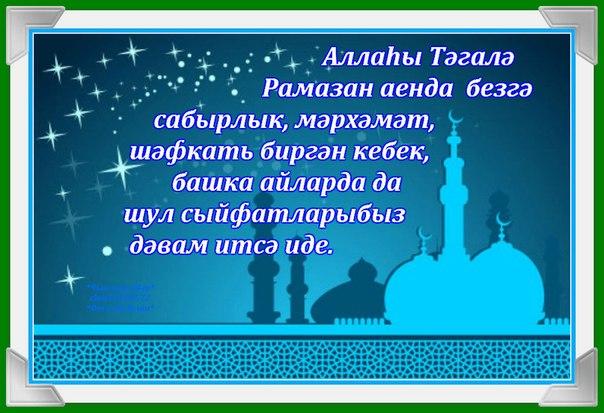 фотографии поздравления с рамаданом на татарском поделиться