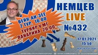 Немцев Live № 432. Вейк-ан-Зее, 2 тур  + Турнир Панарина . Игорь Немцев [RU]