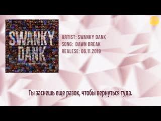 [FSG FOX] SWANKY DANK - dawn break |рус.саб|