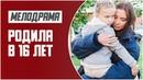 Самый Новый фильм - РОДИЛА В 16 ЛЕТ @ Мелодрамы 2021 новинки русские