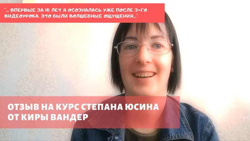Отзыв Киры Вандер на курс Степана Юсина