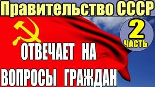 Правительство СССР отвечает на вопросы граждан (Часть 2) -