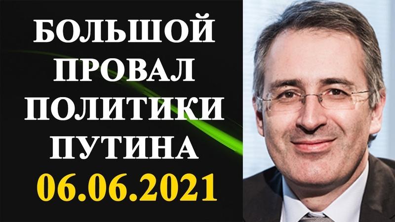 Сергей Гуриев большой провал политики Путина