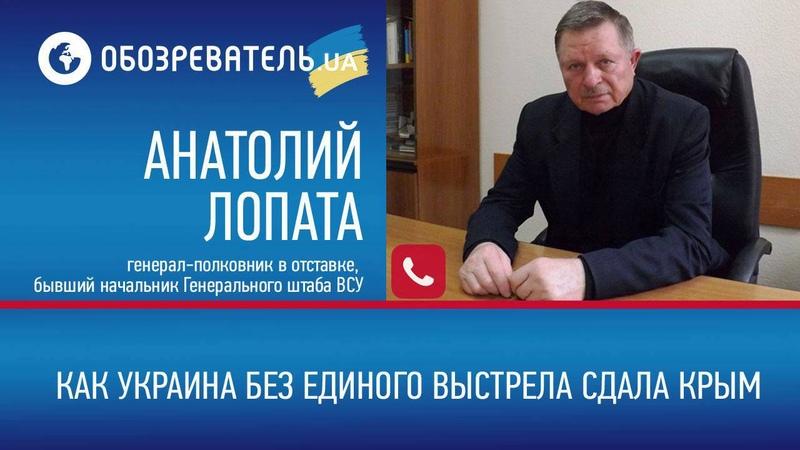 Украина без единого выстрела сдала Крым
