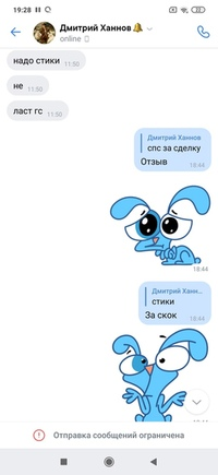 Слив Стикеров Вк