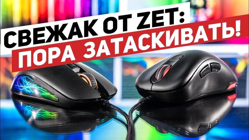 Игровые мыши ZET Void и ZET Edge двое из бюджетного ларца неодинаковы с лица