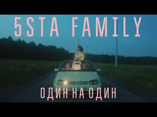 Премьера. 5sta family один на один