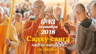 Приглашаем на фестиваль Садху-санга 2018!