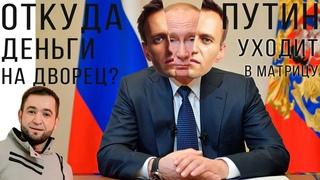 Откуда у Путина деньги на дворец? Уход Путина в Матрицу. Гоша Борода (фрагмент StandUp-выступления)
