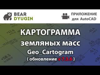 Картограмма земляных масс Geo_Cartogram