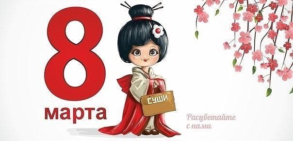 глюкоза, поздравления от японца на 8 марта кто знает нормальные