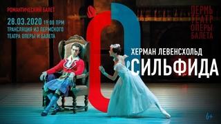 «Сильфида». Трансляция из Пермского театра оперы и балета