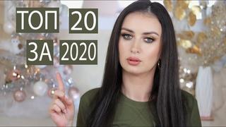 ТОП 20 ЗА 2020/ БЕЛОРУССКАЯ КОСМЕТИКА ФАВОРИТЫ ГОДА