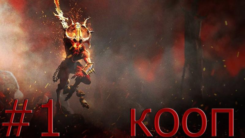 Warhammer Chaosbane 1 Правый капитан и бородатый мститель
