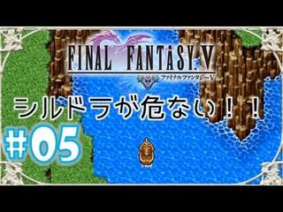 【FINAL FANTASY Ⅴ】#05 BGMが最高にかっこいいFF5を楽しく実況プレイします!【女性実