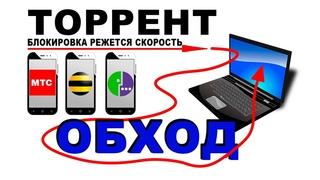Обход ограничений на скачивание торрентов мтс, beeline, мегафон yota при  раздаче со смартфона на пк