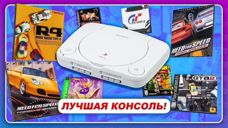 SONY PLAYSTATION 1 ЛУЧШАЯ КОНСОЛЬ ДЕТСТВА 2000 х