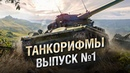 Танкорифмы! World of Tanks