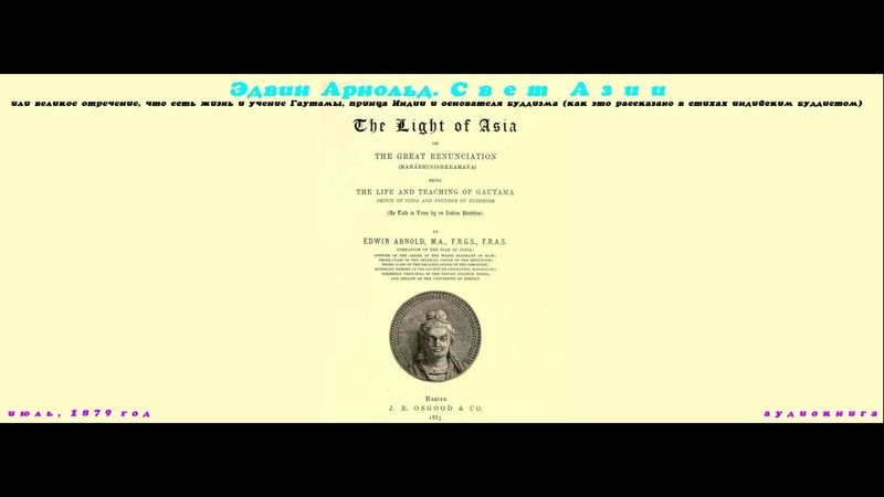 Свет Азии Эдвин Арнольд июль 1879 г аудиокнига