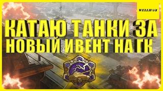 КАТАЮ ТАНКИ ЗА НОВЫЙ ИВЕНТ НА ГК «Грозовой фронт»