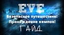 EVE Online – Безопасное путешествие! Прохождение кемпов! (ГАЙД) [ANSY]