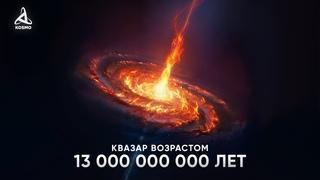 Самый ДРЕВНИЙ квазар во Вселенной. PSO167-13.
