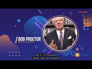 Поздравление inCruises от Боба Проктора, автора бестселлера Вы рождены богатым.mp4