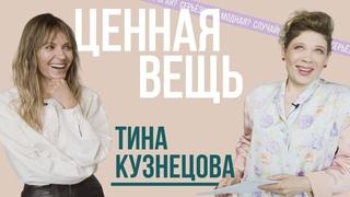 Рэп vs частушки, работа с Иваном Дорном и ценные вещи - Тина Кузнецова о стиле и жизни