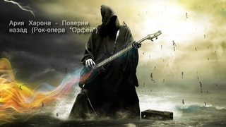 "Ария Харона - Поверни назад (Рок-опера ""Орфей"") Rock-opera Orpheus"