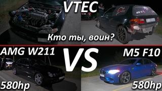 КТО ТЫ, ВОИН? - ВТЕЕЕЕК!!!    &   BMW M5 F10 580hp VS MBenz W211 E55 AMG 580hp