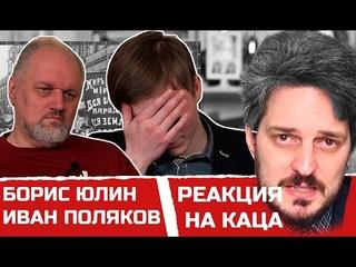 Иван Поляков, Борис Юлин - РЕАКЦИЯ на КАЦА