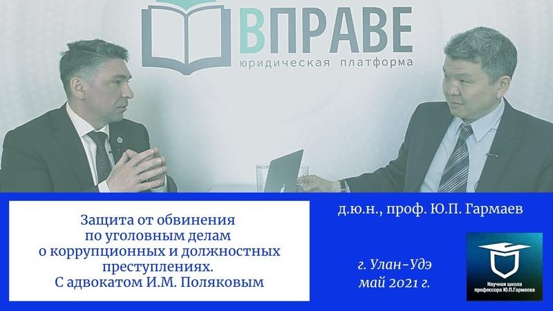 Защита от обвинения по уголовным делам о коррупционных преступлениях С адвокатом И М Поляковым
