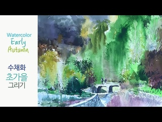 초가을 풍경 그리기/ choeSSi art / landscape painting최병화수채화/tutorial of watercolor