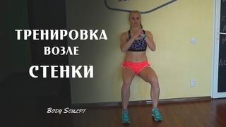 Тренировка возле стенки на все группы мышц   Body Sculpt
