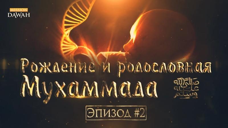 Жизнеописание пророка Мухаммада 2: Рождение Мухаммада и его родословная